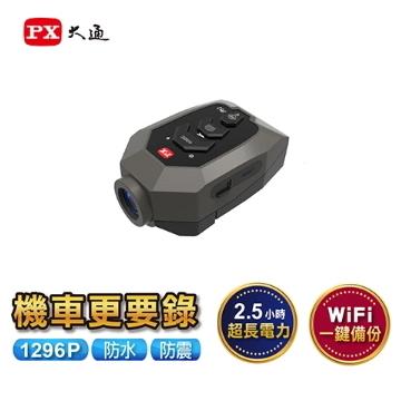 【WiFi款】大通 PX B52X 機車/單車跨界記錄器(B52X)