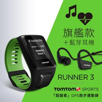 【旗艦款+耳機】【L】TOMTOM RUNNER3