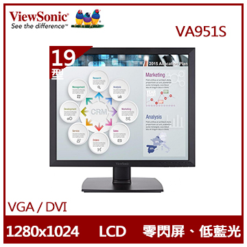 【19型】ViewSonic VA951S IPS液晶顯示器(VA951S)