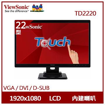 【22型】ViewSonic TD2220 光學觸控顯示器(TD2220)