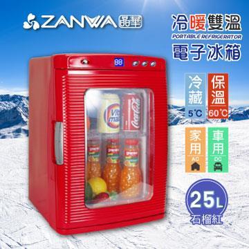 ZANWA晶華 冷熱兩用電子行動冰箱/冷藏箱(CLT-25L)