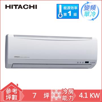 日立精品型1對1變頻單冷空調RAS-40SK