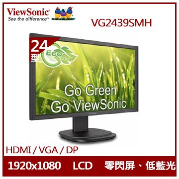 【24型】ViewSonic VG2439 液晶顯示器(VG2439SMH)
