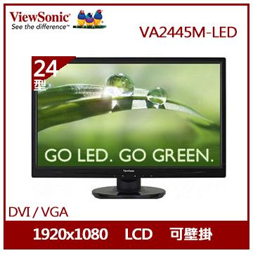 【24型】ViewSonic VA2445M-LED液晶顯示器(VA2445M-LED)