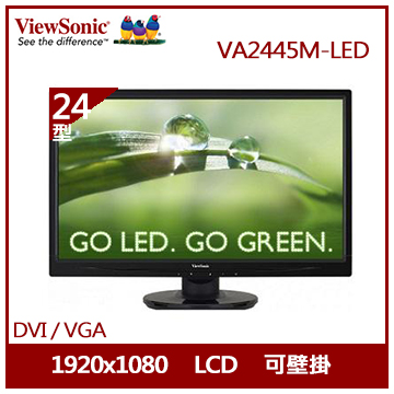 【24型】ViewSonic VA2445M-LED液晶顯示器