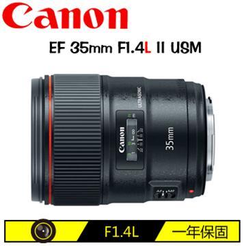 CANON EF 35mm F1.4L II USM 單眼鏡頭 35mm(平輸) | 快3網路商城~燦坤實體守護