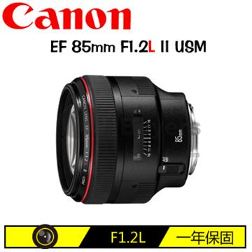 CANON EF 85mm F1.2L II USM 單眼鏡頭(85mm(平輸))