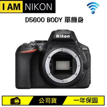 NIKON D5600 數位單眼相機 BODY(D5600 BODY(公司貨))