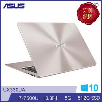 【福利品】ASUS UX330UA 13.3吋輕薄筆電(i7-7500U/8G/512G SSD/發光KB)