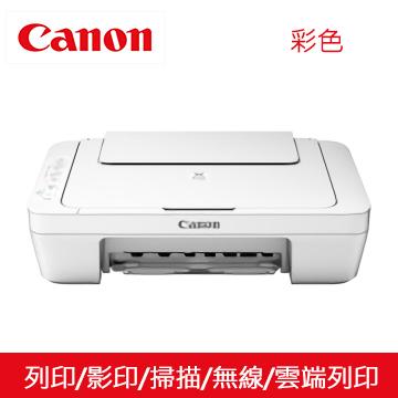 Canon PIXMA MG3077 無線相片複合機