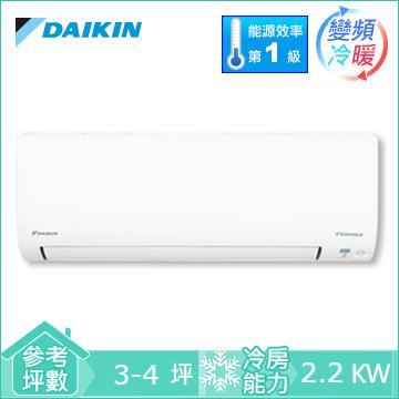 DAIKIN一对一变频冷暖空调R32大关系列(RXV/FTXV22RVLT)