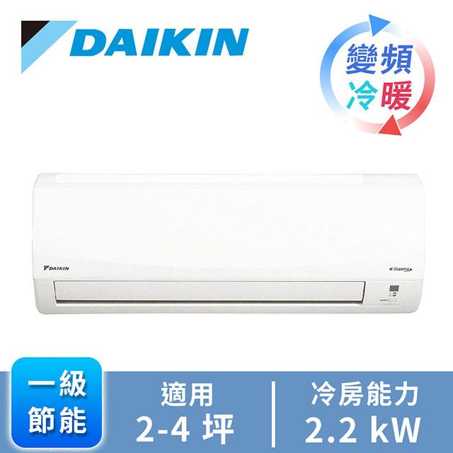 DAIKIN一对一变频冷暖空调R32经典系列(RHF/FTHF20RVLT)