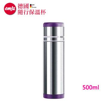 德國EMSA隨行保溫瓶500ML-羅蘭紫(509226)