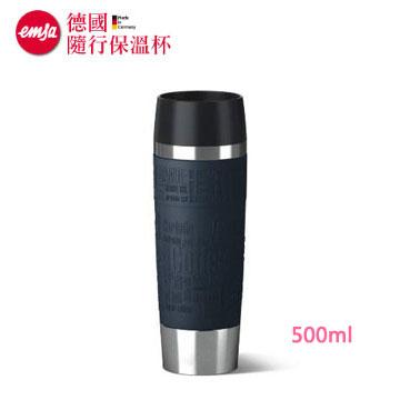 【福利品】德国EMSA随行马克保温杯500ML-深遂蓝(515618)