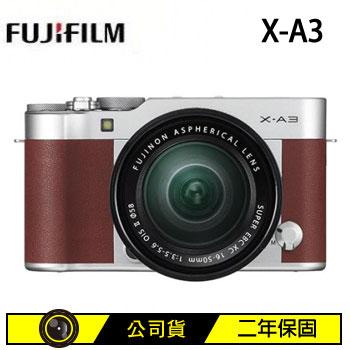 富士 X-A3可交換式鏡頭相機KIT-褐色(X-A3褐色+XC-16-50鏡頭)