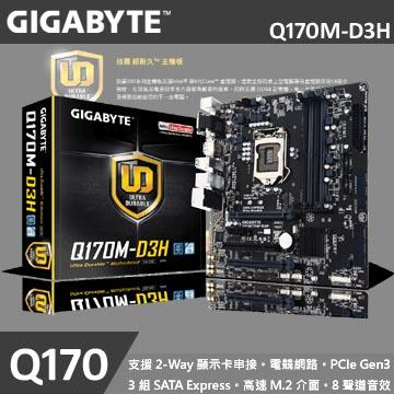 技嘉 GA-Q170M D3H 主機板 (MATX)