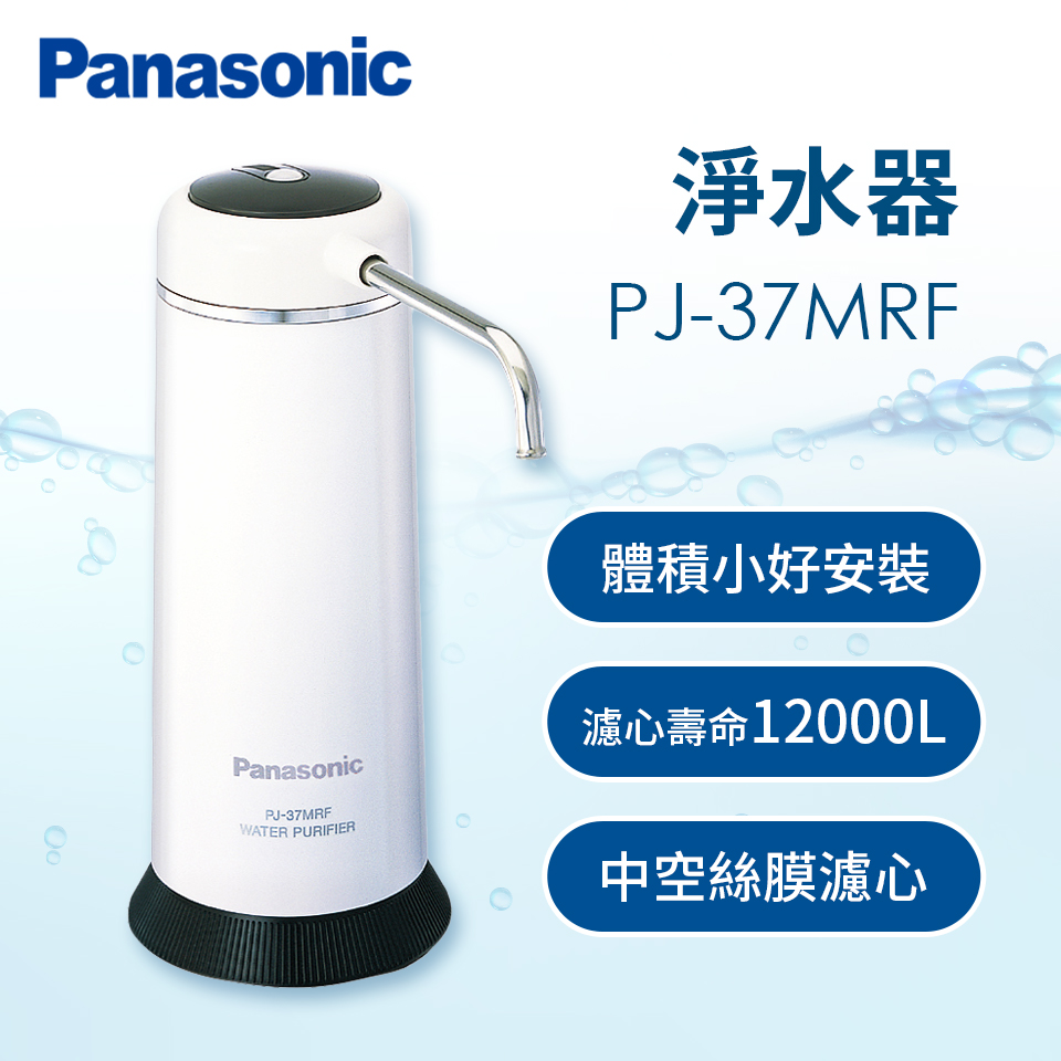 Panasonic淨水器 PJ-37MRF