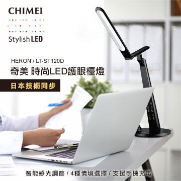 CHIMEI LED護眼時尚檯燈HERON(ST120D)