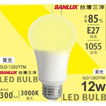 台灣三洋12W LED燈泡 黃光(SLD-1202YTM)