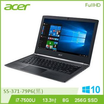 ACER S5-371 Ci7 256G SSD 輕薄筆電(S5-371-79P6(黑))