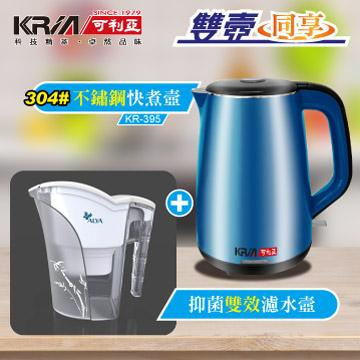 KRIA可利亞 雙層防燙炫彩快煮壺+濾水壺組(KR-395+PI-03)