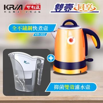 KRIA可利亞 不銹鋼炫彩快煮壺+濾水壺組(KR-302+PI-03)