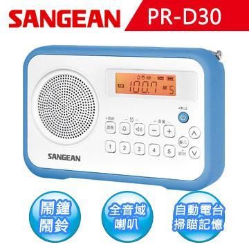 【SANGEAN】AM/FM鬧鐘收音機