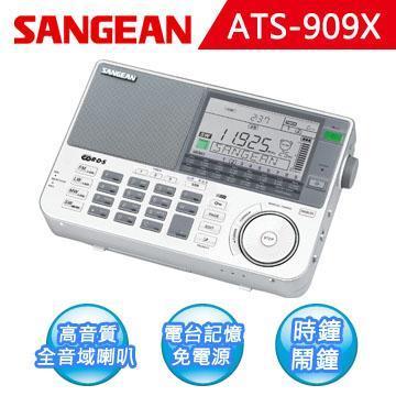 【SANGEAN】全波段數位型收音機(ATS-909X)