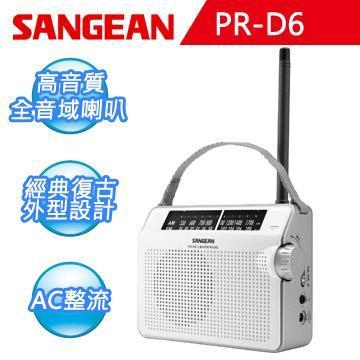 【SANGEAN】復古型AM/FM收音機(PR-D6)