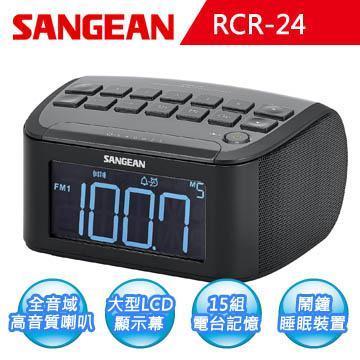 【SANGEAN】雙喇叭數位時鐘收音機