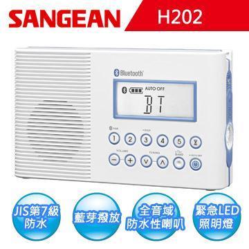 【SANGEAN】AM/FM/藍牙浴室收音機(H202)