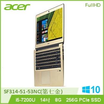 ACER SF314 Ci5 256G SSD輕薄筆電(SF314-51-53NC(第七金))