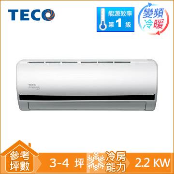 TECO一對一變頻冷暖空調MS22IH-BV