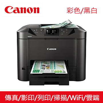Canon MAXIFY MB5470商用傳真複合機