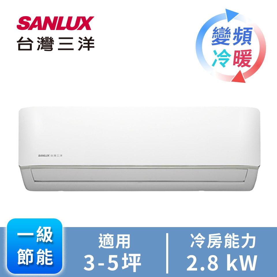 台湾三洋一对一变频冷暖空调(时尚型)(SAC-V28HF)
