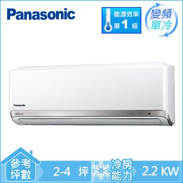 Panasonic NanoeX1对1变频单冷空调(CU-PX22CA2(室外供电))