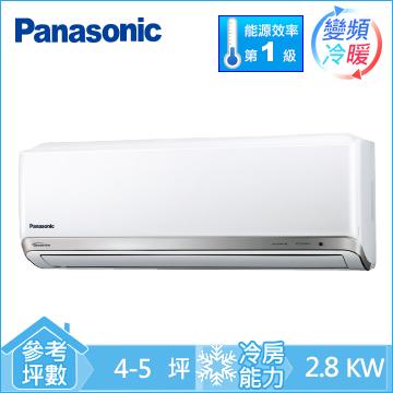 Panasonic NanoeX1對1變頻冷暖空調 CU-PX28HA2(室外供電)