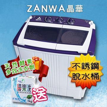 ZANWA晶華 5.2KG節能雙槽洗滌機(ZW-298SP+洗劑)