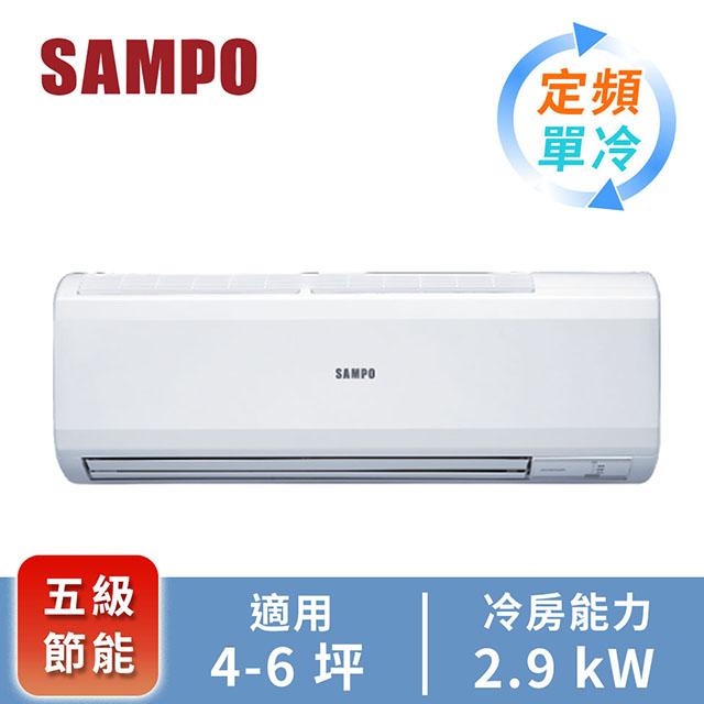 声宝一对一分离式定频单冷空调AM-PC28(AU-PC28)