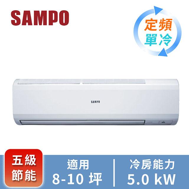 声宝一对一分离式定频单冷空调AM-PC50