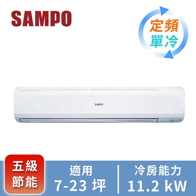 声宝一对一分离式定频单冷空调AM-PC110(AU-PC110)