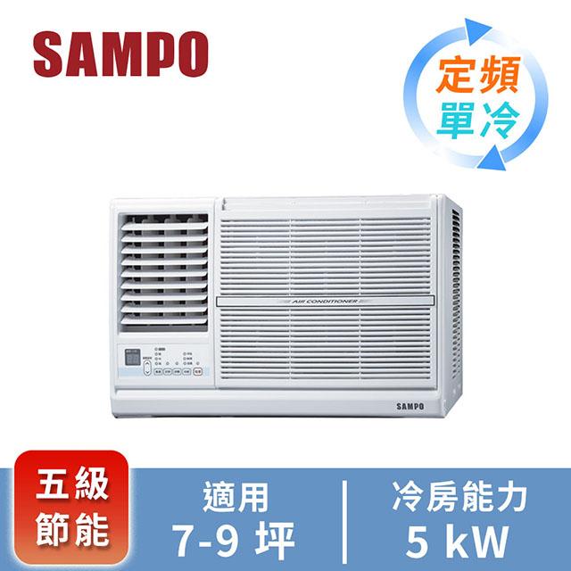 声宝窗型定频单冷空调(左吹)(AW-PC50L)