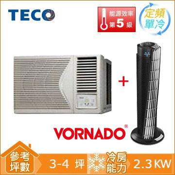 TECO窗型單冷空調+VORNADO斜塔式循環扇