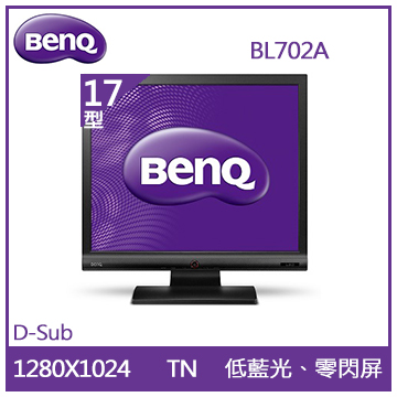 【17型】BenQ 液晶顯示器(BL702A)