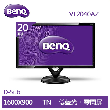 【20型】BenQ 液晶顯示器(VL2040AZ)