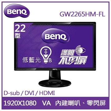 【22型】BenQ GW2265 液晶顯示器(GW2265HM-FL)