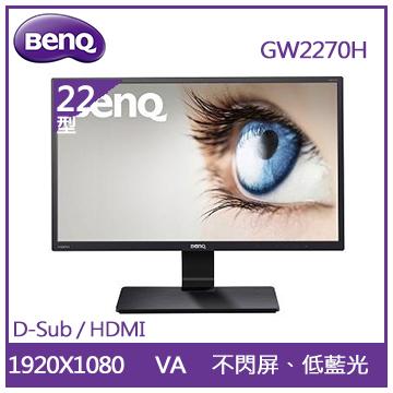 【22型】BenQ GW2270H液晶显示器(GW2270H)