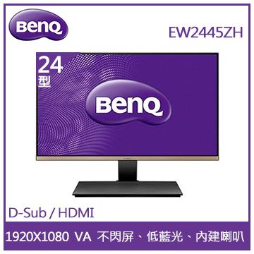 【24型】BenQ 液晶顯示器(EW2445ZH)