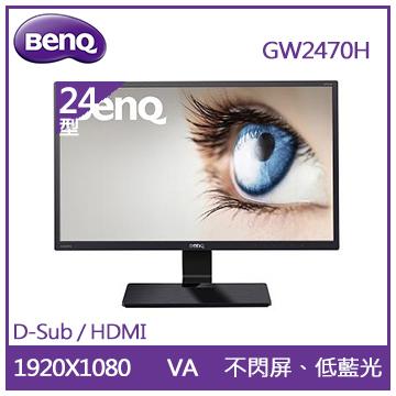 【24型】BenQ 液晶顯示器(GW2470H)