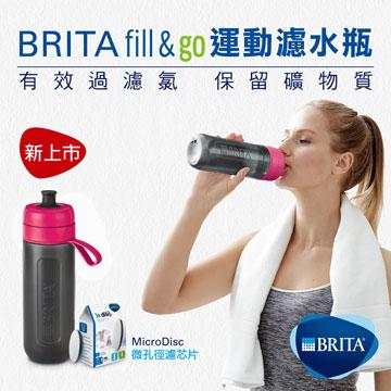 德國BRITA FILL&GO運動濾水瓶(粉紅色)(Active Filter Bottle)